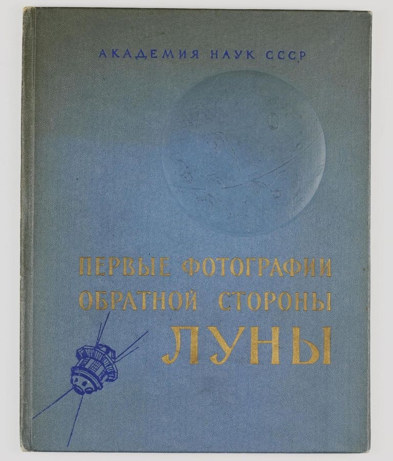 Russian Title (First Picture of the far side of the Moon). ACADEMY OF SCIENCES OF THE U. S. S. R.