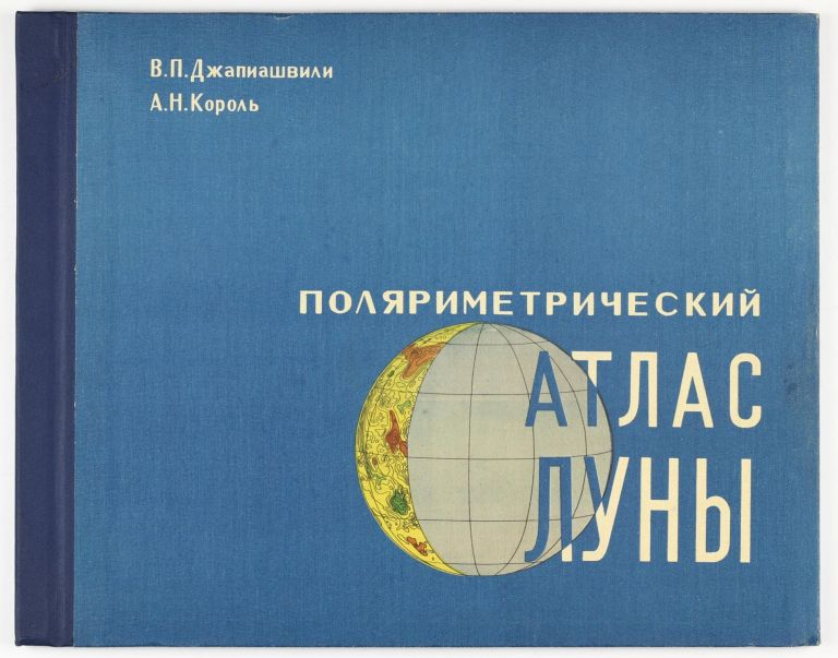 Polarimetric Atlas of the Moon. V. P. DZHAPIASHVILI, A. N. KOROL.